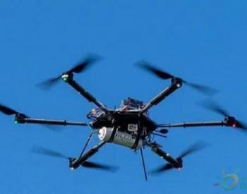 <em>氢</em>动力<em>无人机</em>,未来发展的黑科技