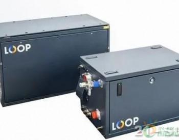 <em>康明斯</em>追加投资Loop能源公司,加码燃料电池商用运输应用