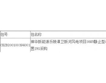 中标丨山东泰开中标神华新能源山东乐陵漳卫新河风电项目35...无功补偿成套<em>装置</em>SVG采购