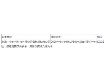 招标 | 北京中企时代科技有限公司霍林郭勒分公司2020年中企时代UPS供电设备采购(一年)项目招标公告