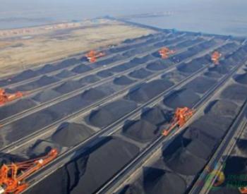 政策疫情双重打击 韩国一季度动力<em>煤</em>进口预计降至10年低位