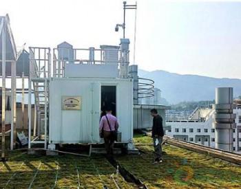 黔东南:国控大气辐射<em>环境</em>自动<em>监测</em>站建设项目顺利验收