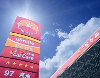 净利润456.82亿!中国石油发布2019年经营业绩