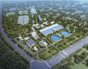 安徽巢湖岗岭污水处理厂三期扩建工程正式开建 日处理污水8万吨