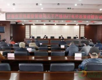 黑龙江伊春市落实电价优惠政策 助力企业复工复产