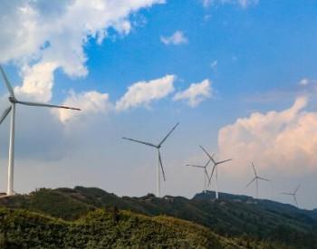 重磅!內蒙古正式下發2020年風電項目建設通知