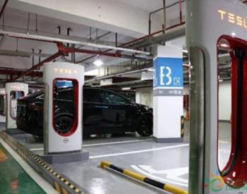 <em>特斯拉</em>:免費超級充電服務預計將于3月31日結束