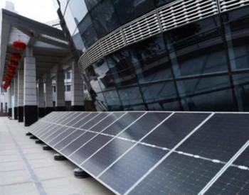 新型光伏示范电站落户甘肃兰州 探城市办公建筑分布应用