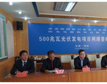 甘肃肃南500兆瓦光伏发电项目成功签约