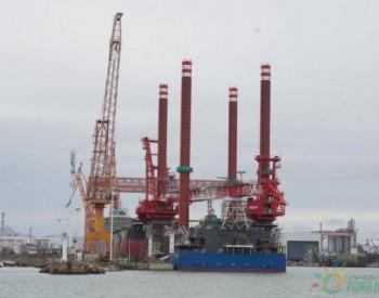 河北省首座海上风电安装平台成功下水出坞