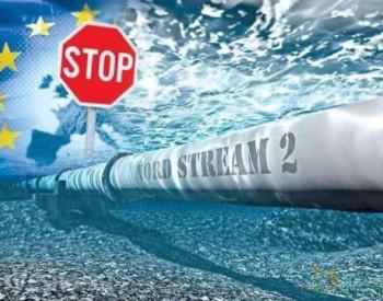 波兰反对德国和<em>俄罗斯</em>修<em>天然气</em>直通管道
