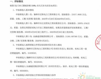 中标 陕西省蒲城孙镇50MWp农光互补光伏发电项目中标候选人公示