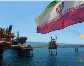 伊朗开发全球最大天然<em>气田</em>,邻国主动力挺,美国制裁再陷入被动
