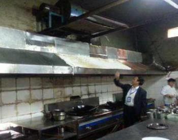 广东深圳《餐饮业油烟污染物排放标准(送审稿)》通过技术审查