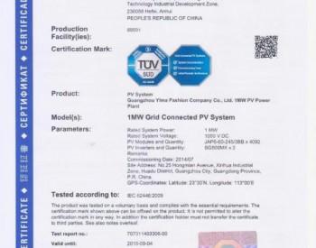 探秘中国首个 TÜV 认证<em>分布式光伏</em>发电项目