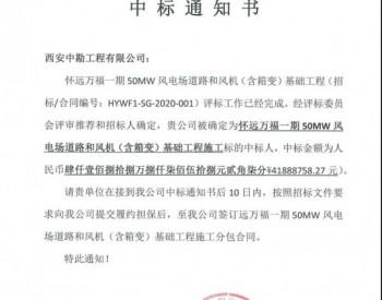中標丨陜西西安中勘公司成功中標四千萬元<em>風電</em>基礎施工項目