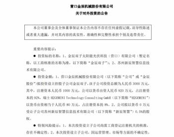金辰股份对外投资3000万元设立控股子公司