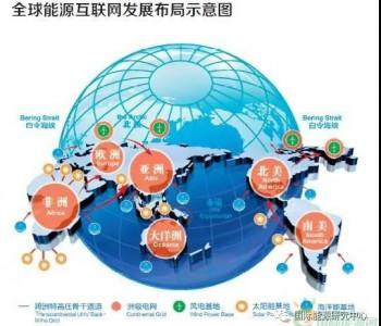 刘振亚署名文章:<em>全球能源互联网</em>是清洁能源在全球范围大规模开发、输送和使用的重要...