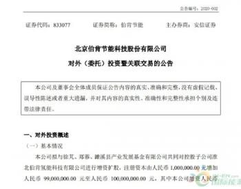 伯肯<em>节能</em>增资淮北伯肯9900万,建设加氢站、氢能产业园