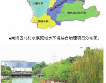 广东珠江78.77亿元<em>治理</em>北村水系<em>流域</em>
