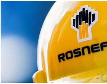 俄羅斯石油公司停止并出售委內瑞拉業務