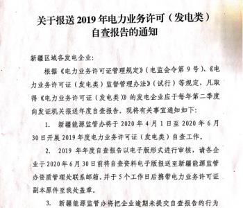 国家<em>能源局</em>新疆监管办发布关于报送2019年电力业务许可(发电类)自查报告的通知