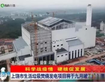 总投资8.05亿元 江西上饶<em>生活垃圾焚烧发电</em>项目9月竣工年发电2.25亿度