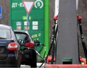 俄能源部:目前每天减少的<em>石油</em>需求量估计为1500-2000万桶