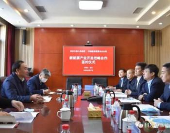 1GW风电项目!<em>华能</em>与内蒙古科左中旗签署战略合作框架协议!