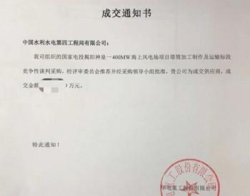 <em>水电四局</em>福建福清公司承建国电神泉400兆瓦海上风电场塔筒项目