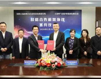 上海电气输配电集团与上海电力经研院签署战略合作协议