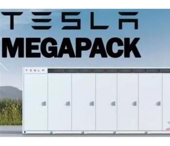 马斯克放大招要部署全球最大<em>电池储能系统</em>!特斯拉比亚迪新一轮大战打响?