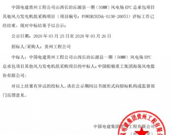 中标|<em>山西</em>长治沁源县一期(50MW)风电场风电机组采购项目中标公示