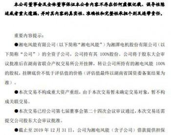 湘电股份拟转让全资子公司<em>湘电风能</em>100%股权