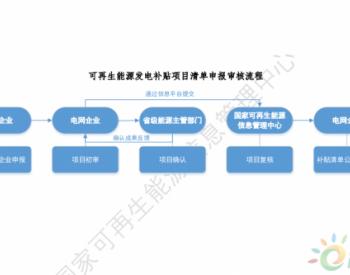 关于江苏省可再生能源发电补贴项目清单申报工作的说明