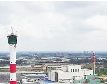 海南文昌生活垃圾焚烧发电厂二期项目封顶 年底投