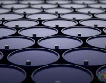 油价再跌5%,原油价格创下18年新低!