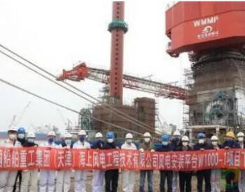 山<em>船</em>重工W1000-1号海上<em>风电安装</em>平台下水完成复工后首个重大节点