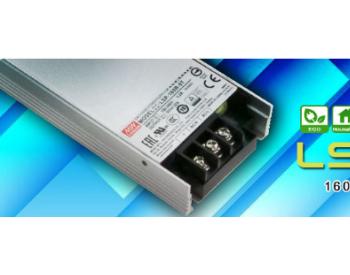明纬电源推出LSP-160系列 低高度无噪音机壳型电源