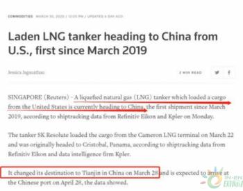 一艘美国油轮开往<em>中国</em>?受疫情影响,美国天然气价格创25年新低