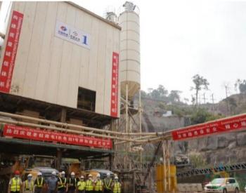 老挝<em>南屯1水电站</em>1号拌和楼正式投产运行