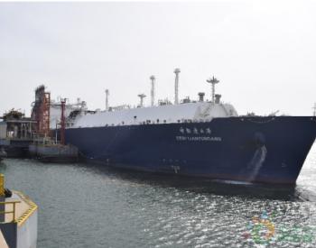 中石化天然气青岛LNG接收站防疫生产两不误
