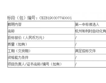 中标|国华电力锦能公司6、7输<em>煤</em>皮带控制系统改造重新招标中标候选人公示