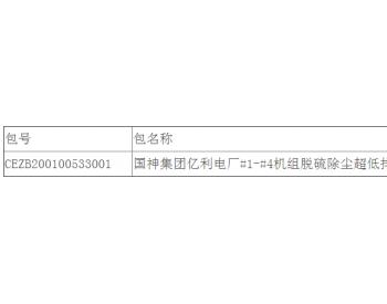 中标丨国神集团亿利电厂#1-#4<em>机组</em>脱硫除尘超低排放改造中标结果公告