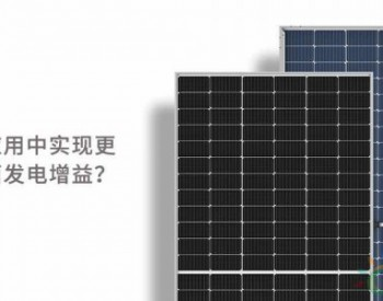隆基:超3GW的<em>双面</em>应用经验,教你如何实现更优发电增益