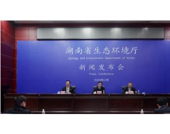 湖南省生态环境厅:坚决打赢2020年全省污染防治攻坚战