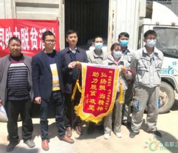 募集13500元!龙源贵州风力发电有限公司助力脱贫攻坚31户农户