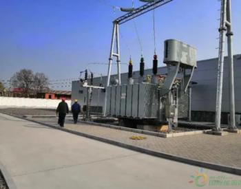 国网河南郑州供电:今年首座新建变电站建成投运