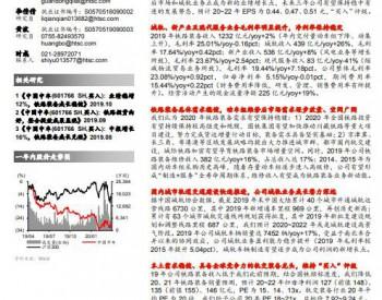 中国中车:业绩平稳增长,龙头成长步伐稳健