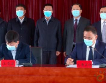 吉林省汪清县与大唐吉林发电有限公司签约开发7万千瓦集中式光伏发电项目